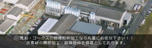 鱗状黒鉛・土状黒鉛・カーボン(炭素材)の加工メーカー